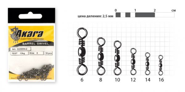 ВЕРТЛЮГ AKARA BARREL SWIVEL 3220054-2 8 (10 ШТ)